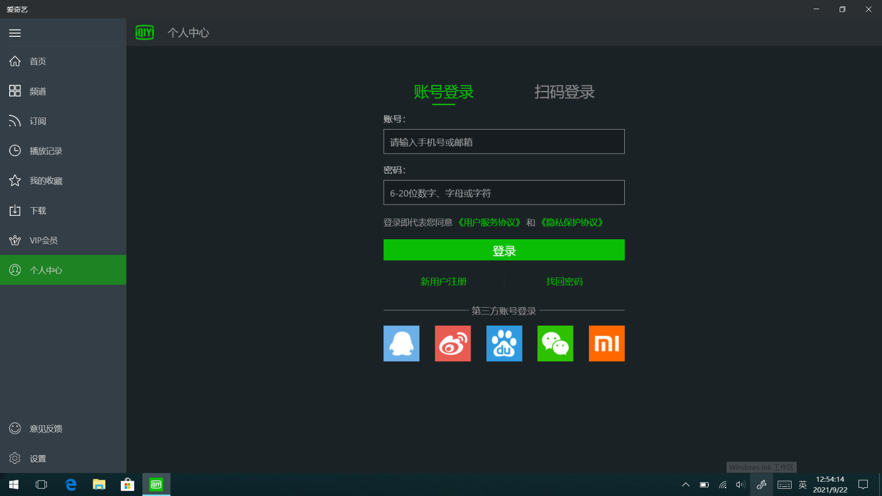 Surface2安装Win10后爱奇艺视频软件正常