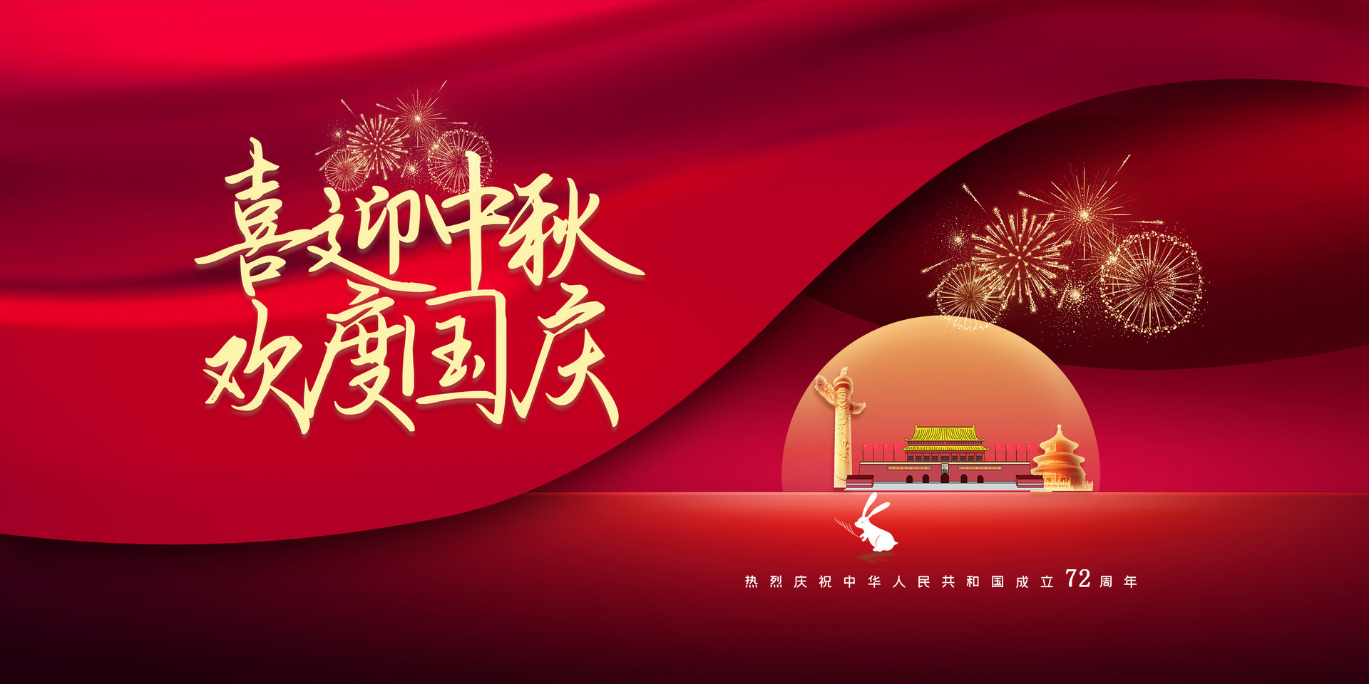 喜迎中秋 欢度国庆