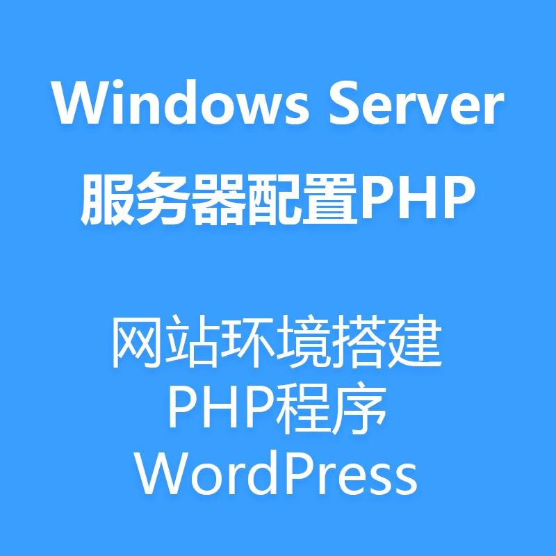 Windows系统云服务器安装搭建IIS/PHP/WordPress环境配置