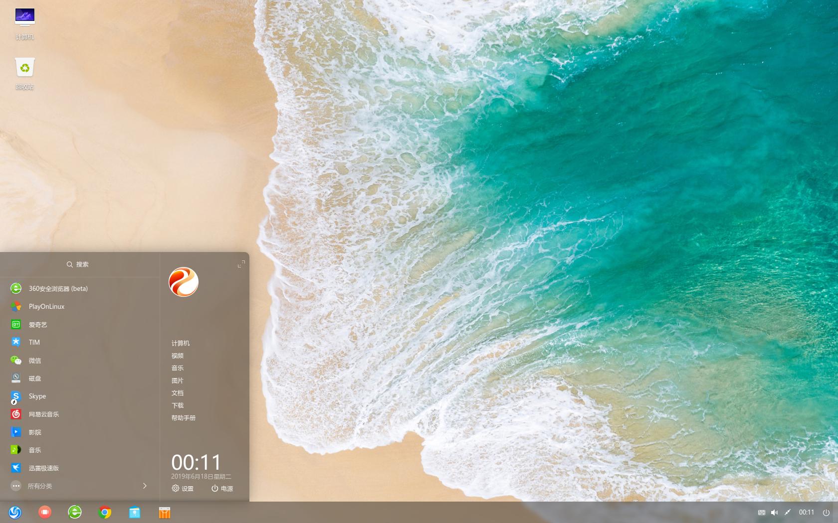 深度系统Deepin 15.10正式版VMware虚拟机系统文件下载