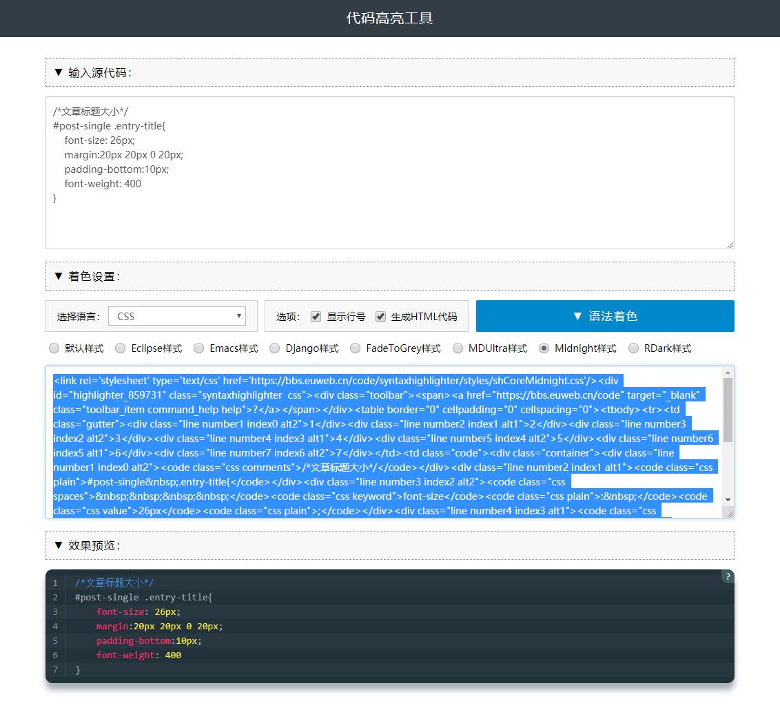 艺优论坛代码高亮样式风格和使用方法