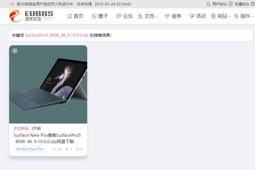 如何在艺优论坛查找Surface设备对应镜像文件