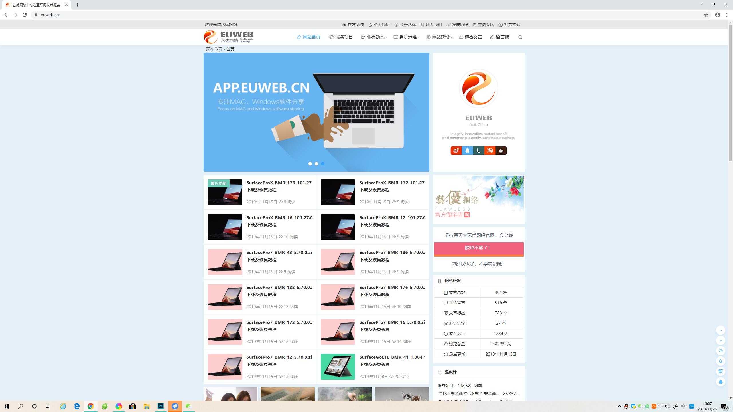知更鸟Begin主题个性化定制 艺优网络 整站美化代码