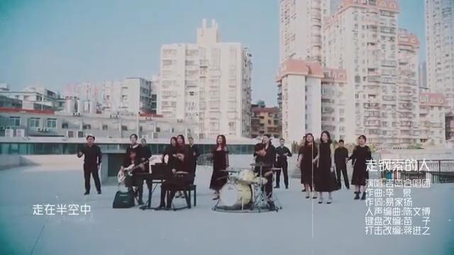 吉岛合唱团《走钢索的人》(李泉Cover)