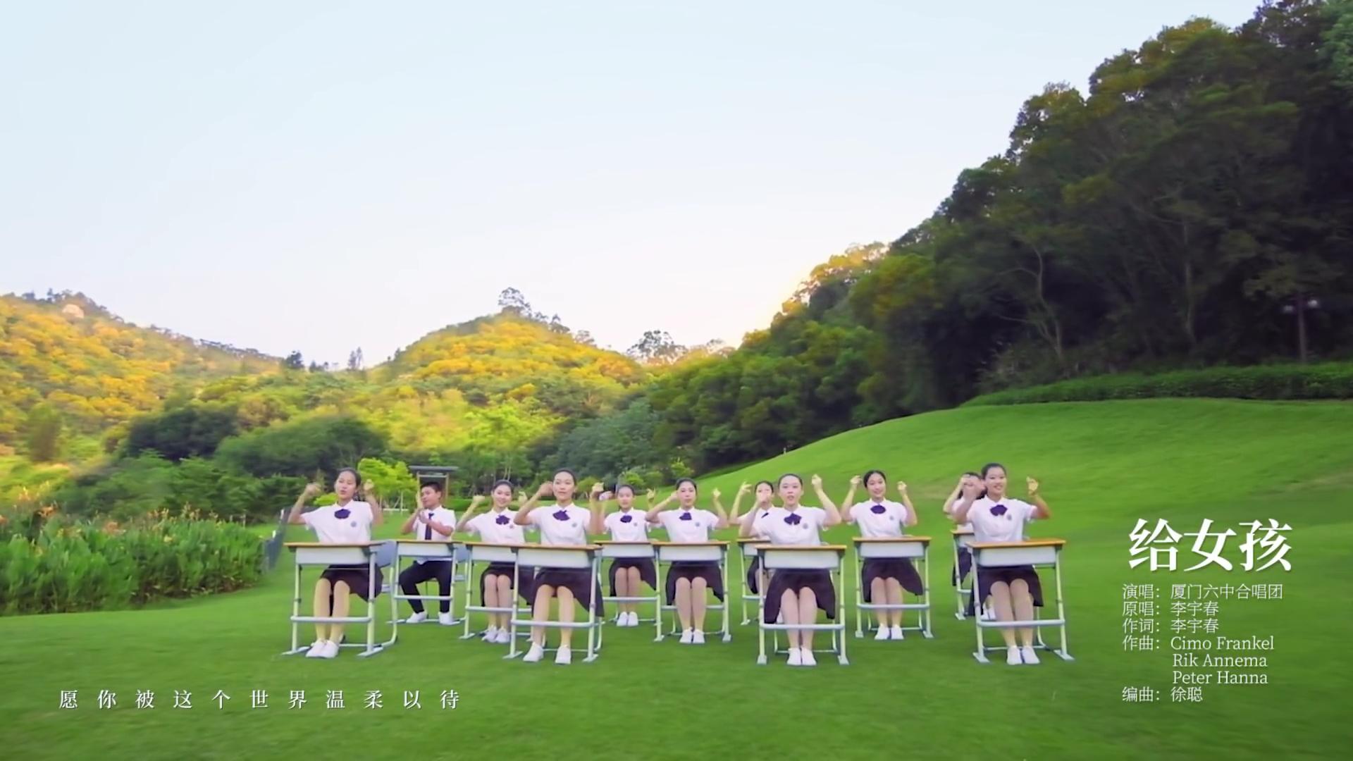 厦门六中合唱团翻唱李宇春《给女孩》