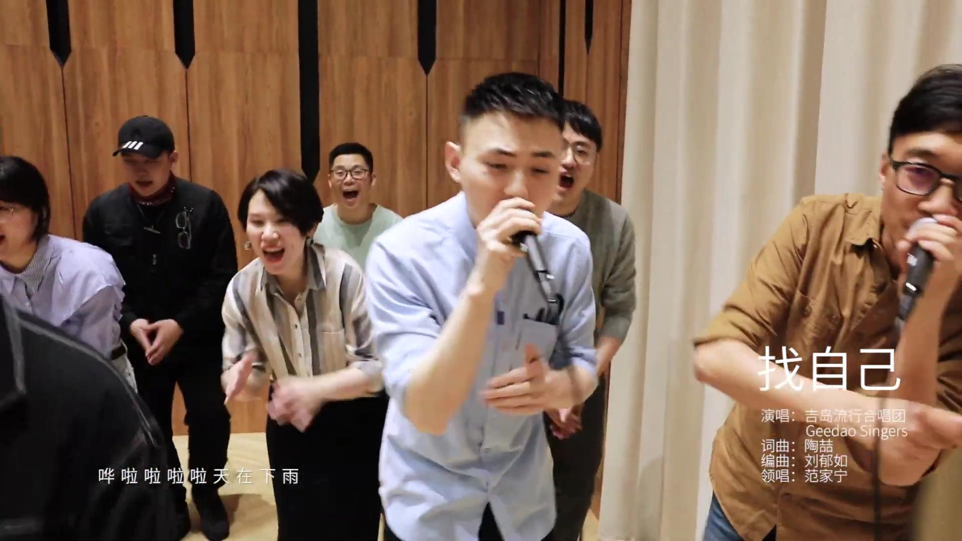 吉岛流行合唱团翻唱陶喆《找自己》- Geedao Singers